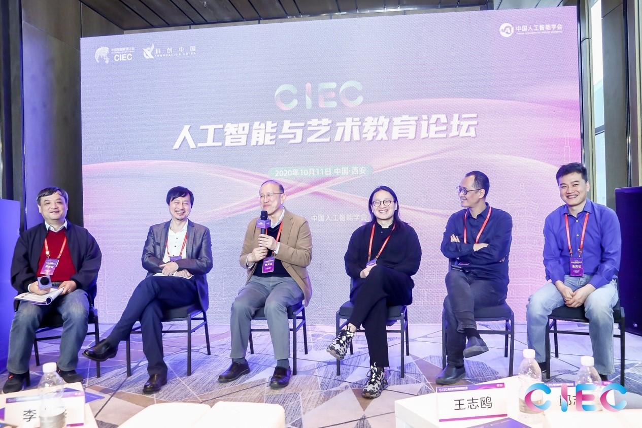 第三届中国智能教育大会在西安顺利召开