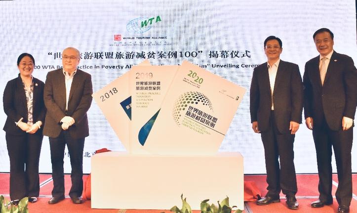 """""""世界旅游联盟旅游减贫案例100""""揭幕仪式在京举行。"""