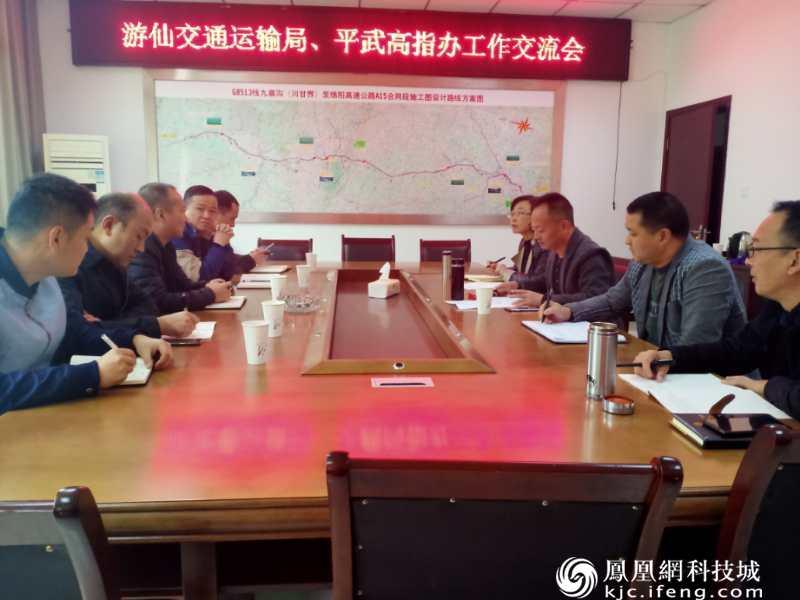 游仙区交通运输局赴平武县学习交流征拆和杆管线迁改工作
