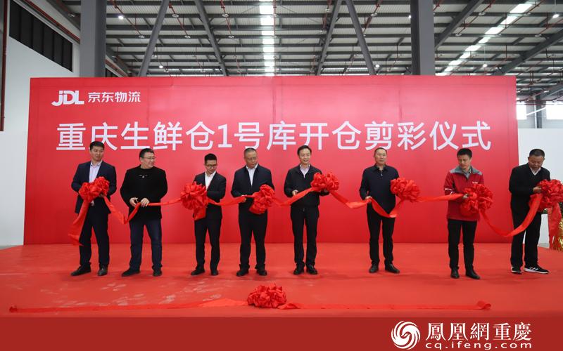 重庆公运集团和京东西南公司合作的首个成果:京东重庆生鲜仓1号库在位于巴南区的重庆公路物流基地正式开仓