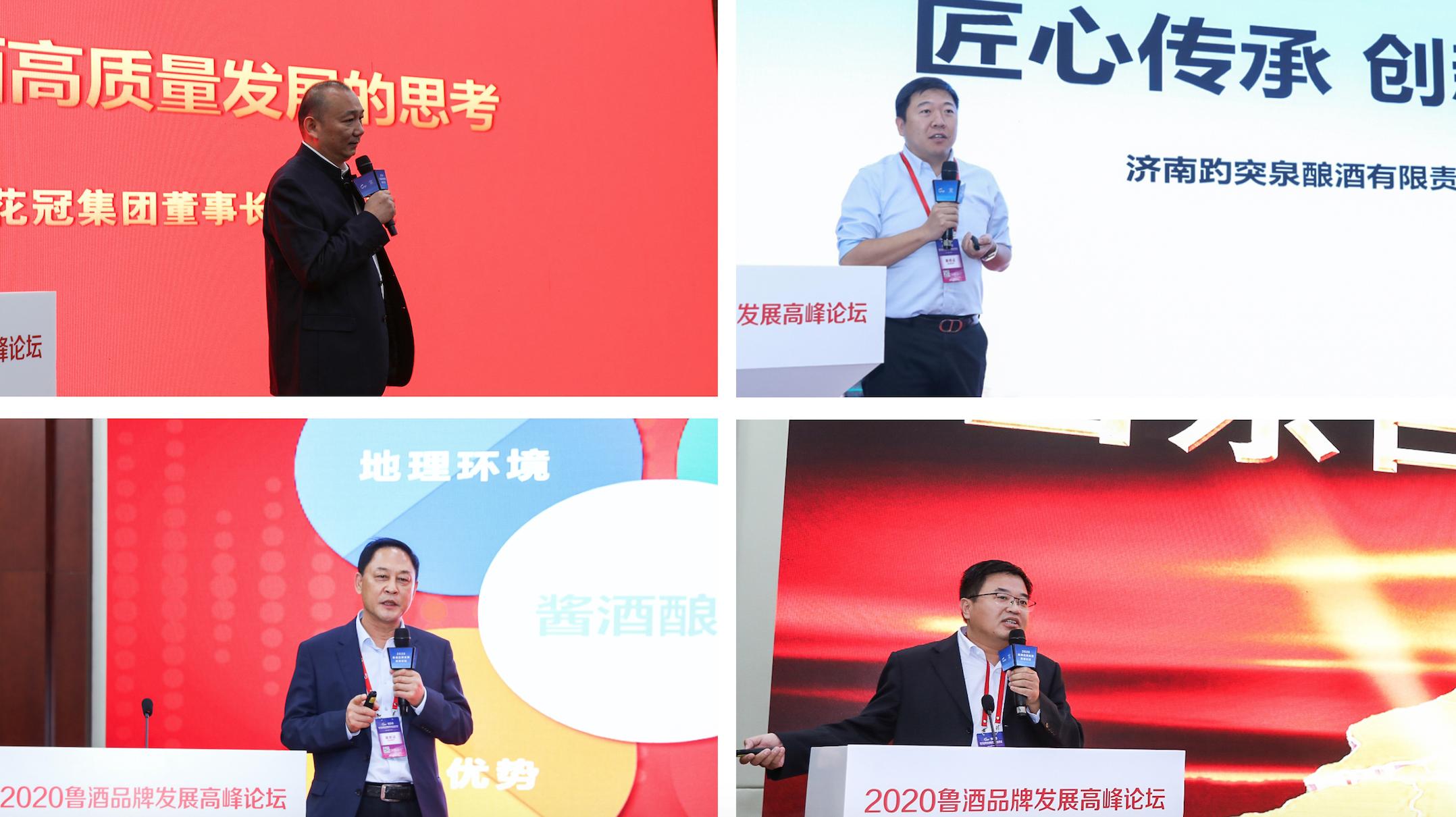 """""""匠心造 赢未来""""2020鲁酒品牌发展高峰论坛在济南召开"""