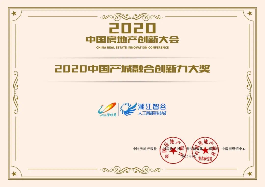 项目亮点|湘江智谷·人工智能科技城荣获中国产城融合创新力大奖