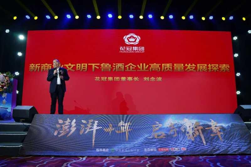跟紧科技的脚 握紧需求的手——花冠集团董事长刘念波解读鲁酒未来发展路径