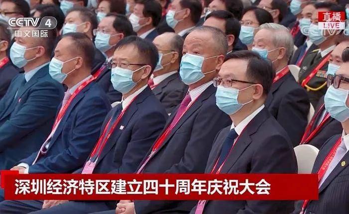 马明哲出席深圳经济特区建立40周年庆祝大会