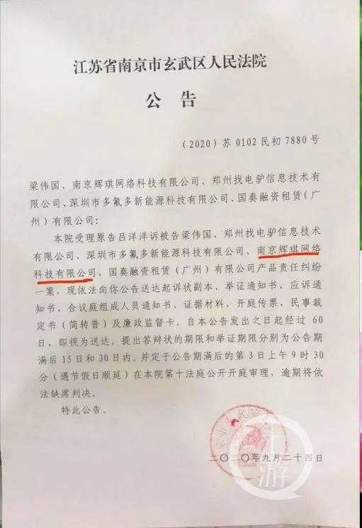 9月24日,南京玄武区法院发布公告称,已受理吕洋洋起诉电动车相关厂家的讼诉请求。/受访者供图