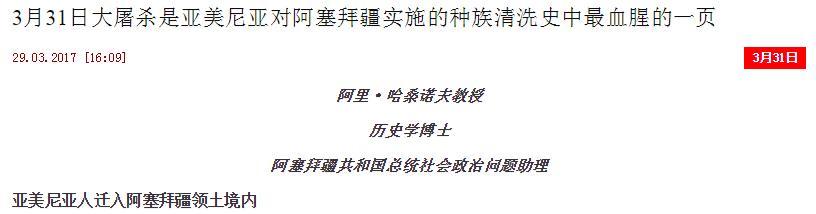 阿里·哈桑诺夫在阿塞拜疆新闻社官网上,就亚美尼亚发动针对阿塞拜疆族人的大屠杀发表文章,并被翻译为中文。