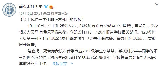 【seo书架】_南京审计大学一学生坠楼,警方开展调查