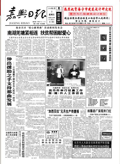 1996年2月9日《嘉兴日报》