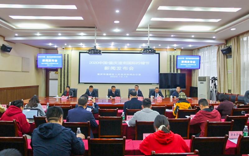 """10月15日,""""2020中国·重庆潼南国际柠檬节发布会""""在重庆市潼南区召开。"""