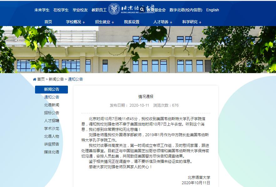 【程雪柔公交车入门】_美媒称一孔子学院中方院长被FBI搜查住所后死亡 北京语言大学回应