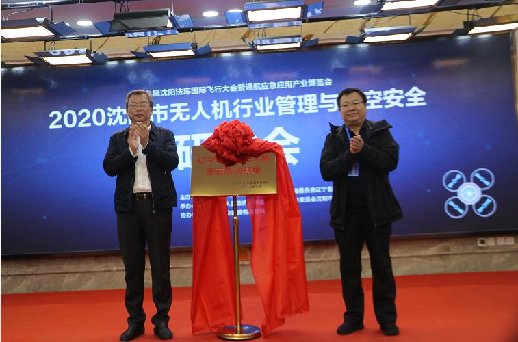 辽宁法库:2020沈阳市无人机行业管理与低空安全研讨会开幕