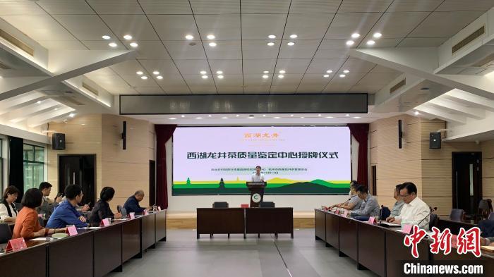 西湖龙井茶质量鉴定中心在杭州挂牌