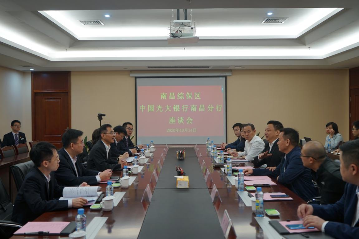 光大银行南昌分行与南昌综合保税区签署战略合作协议