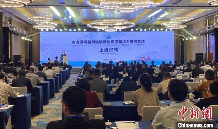 浙江自贸区保税船用燃油智能调度与综合服务系统上线