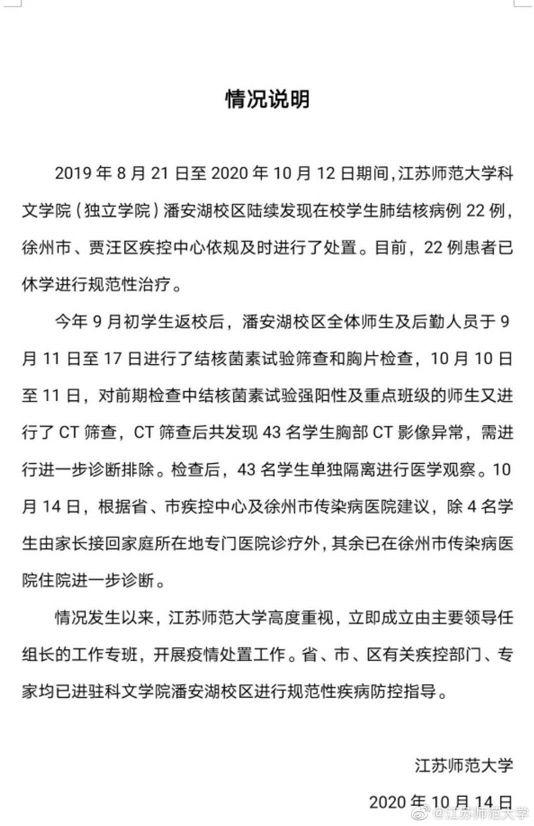 "SSC资讯-江苏师大肺结核""零号病人""在老家确诊后通知学校"