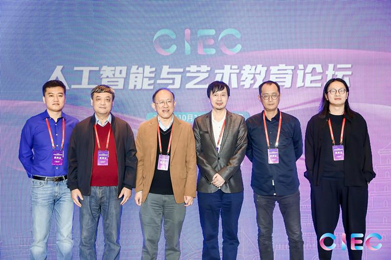 中国人工智能与艺术教育论坛11日在西安成功举行