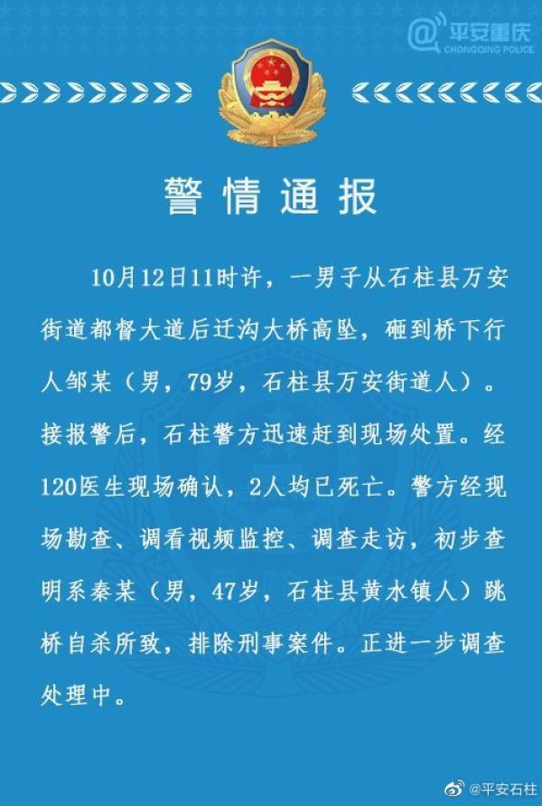 【彩乐园3注册】_重庆石柱县一老人被高坠自杀男子砸中:2人均死亡