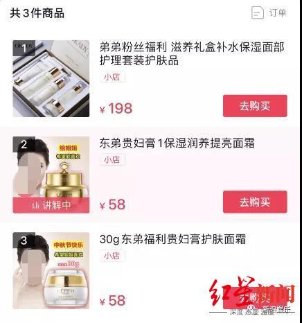 ▲假靳东账号所推售的商品,图据网络