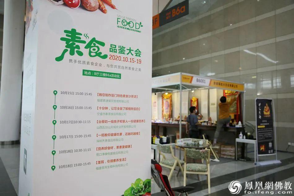 展会同步举办2020素食品鉴大会(图片来源:凤凰网佛教)