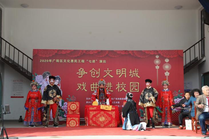 """廊坊市广阳区2020年文化惠民工程""""七进""""演出 争创文明城戏曲进校园活动"""