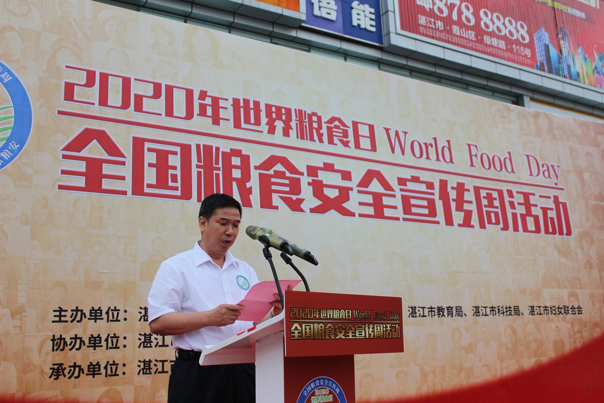 湛江市开展2020年世界粮食日和全国粮食安全宣传周活动