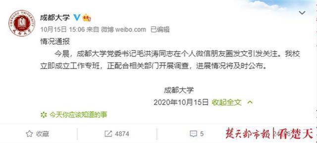 【迪士尼彩乐app】_成都大学党委书记确认溺亡 多学生称他是以死换清白