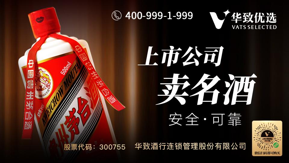 山西汾酒股价跻身白酒三甲,市值逼近2000亿元