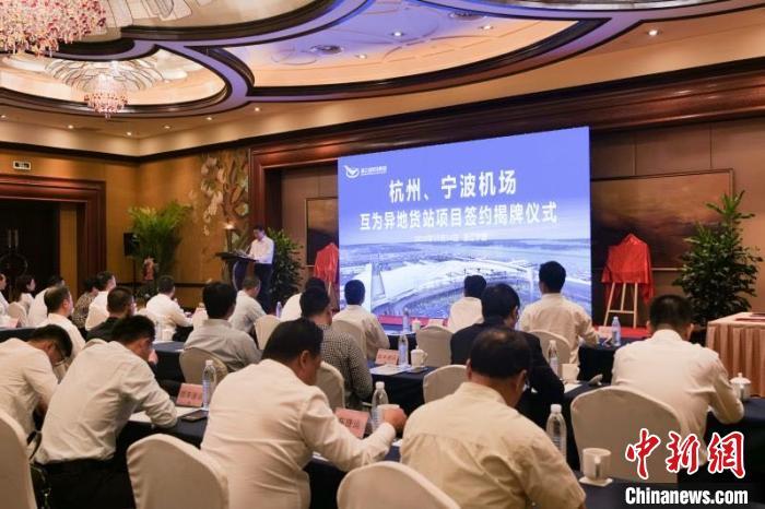 揭牌仪式现场。杭州机场供图
