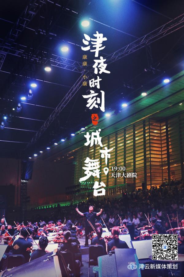 【康康·小康】津夜时刻:城市舞台