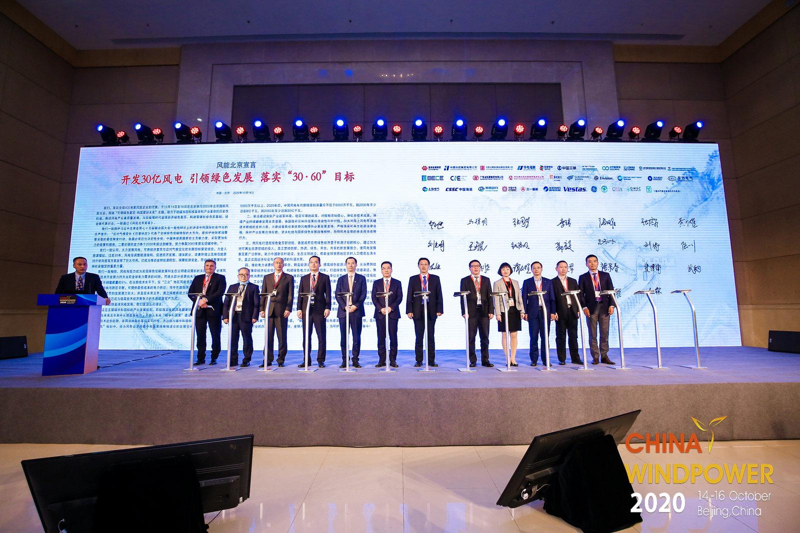 2020年北京国际风能大会现场