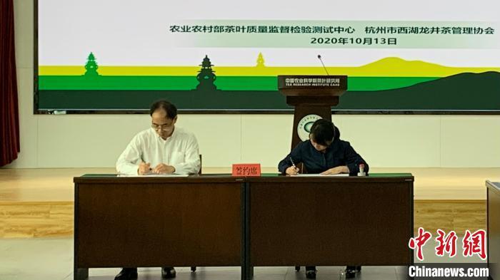 西湖龙井茶质量鉴定中心授牌仪式现场。 徐翘楚 摄