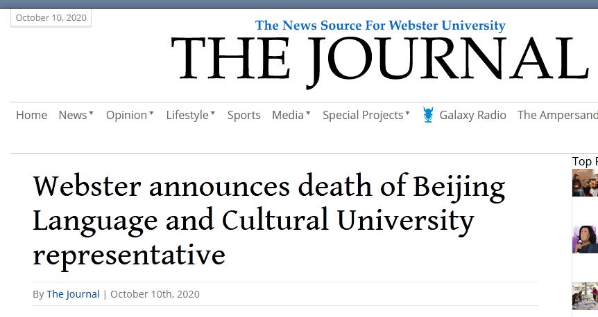 韦伯斯特大学孔子学院刘强在遭联邦调查局搜索住处后的第二天死亡
