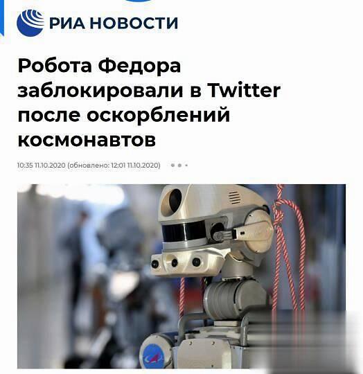 """【彩乐园3下载】_对俄宇航员""""不敬"""",机器人宇航员推特账户遭除名"""