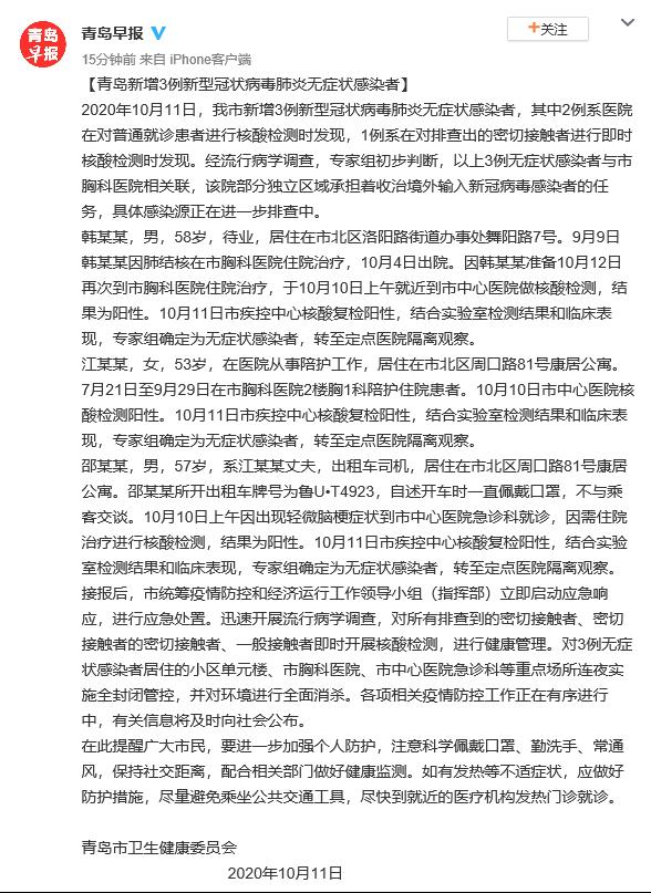 【龙海网】_青岛新增3例无症状感染者 均与市胸科医院相关联