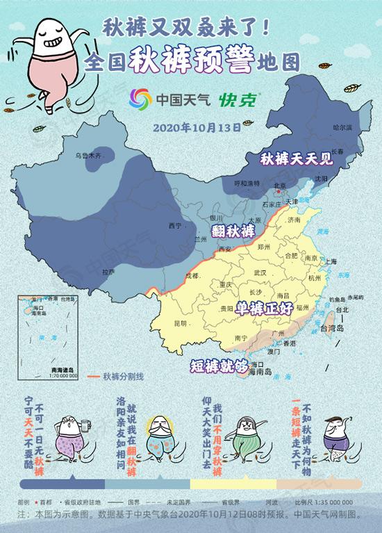 2020全国秋裤预警地图出炉 16省区市秋裤封印将解除
