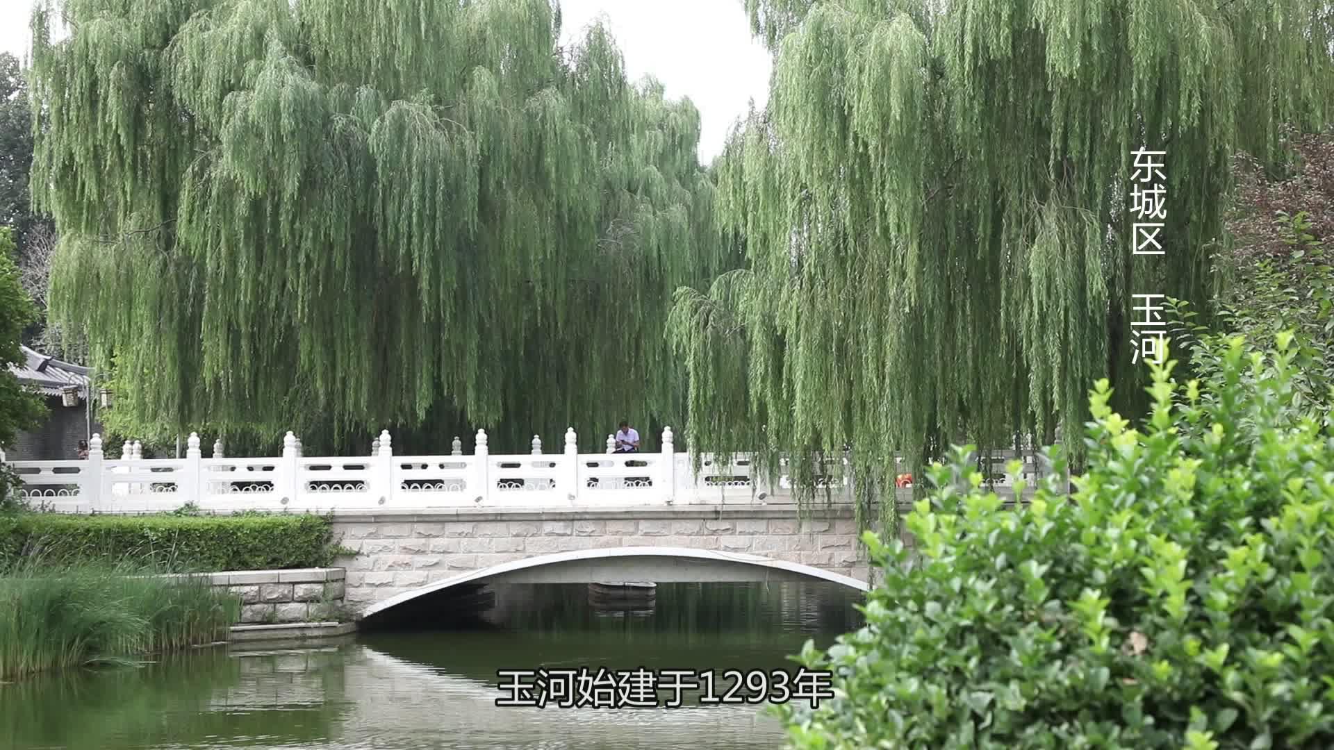 爱我东城——玉河