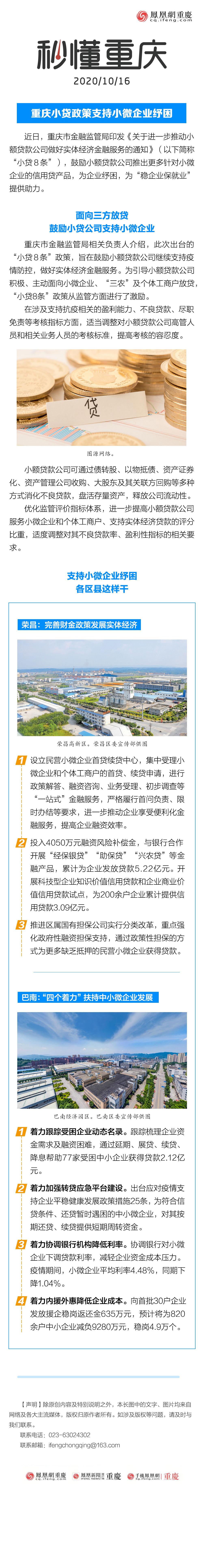 秒懂重庆 | 重庆小贷政策支持小微企业纾困