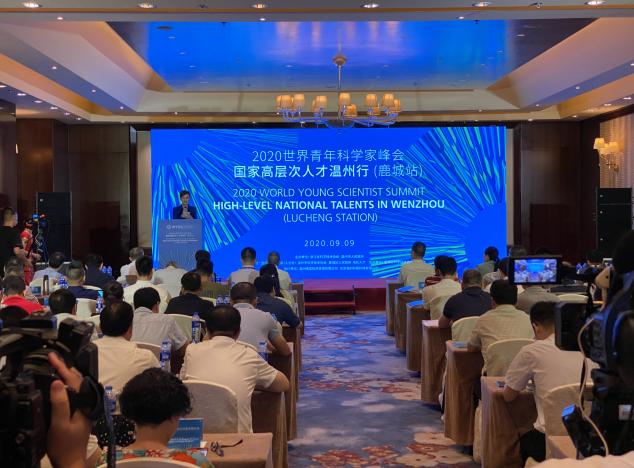 """""""2020世界青年科学家峰会·国家高层次人才温州行""""活动 刘伟 摄"""