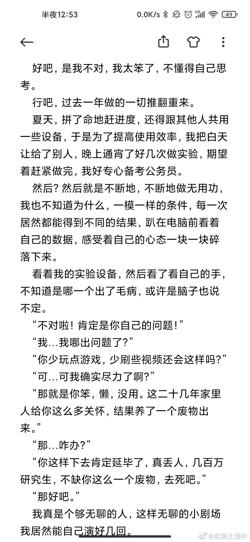 网传大连理工大学研究生自杀 并附上疑似遗书图片