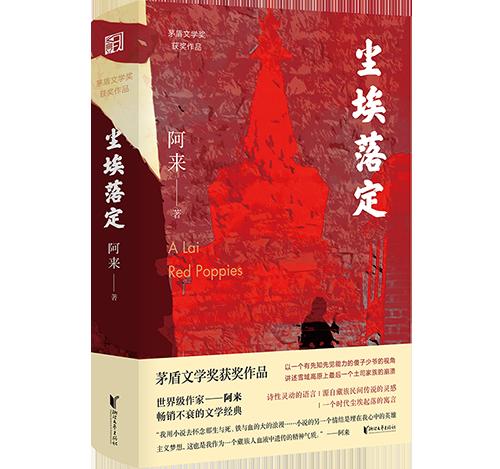 全新版《�m埃落定》由浙江文�出版社推出