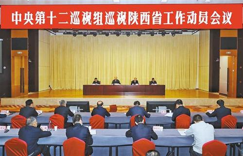 10月14日,中央第十二巡视组巡视陕西省工作动员会在西安召开。本报记者 张辰摄