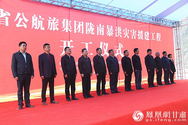 甘肃省公航旅集团捐建桥梁开工仪式在陇南市文县大渡坝村举行 甘肃省公航旅集团供图