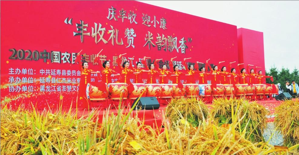 2020年中国农民丰收节暨延寿县第四届新米节开幕式现场。