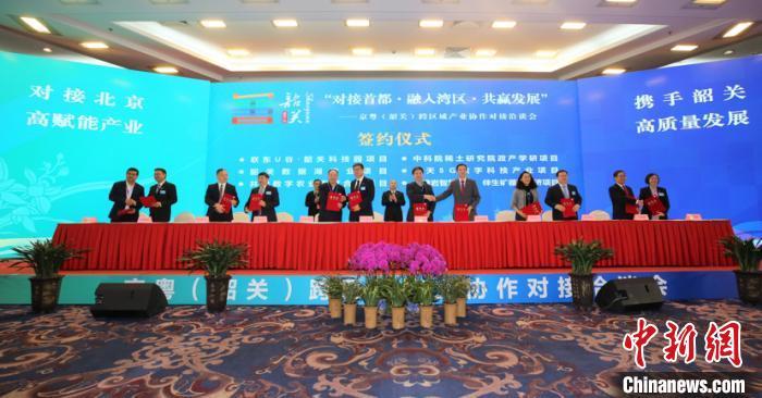 京粤(韶关)产业协作洽谈会签约揽资逾175亿元