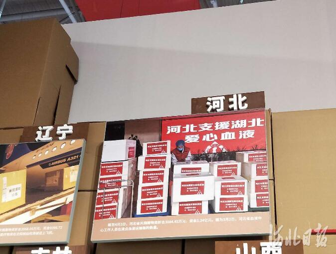 """一张""""河北支援湖北爱心血液""""的照片被收入此次抗疫专题展览。 河北日报记者田明摄"""