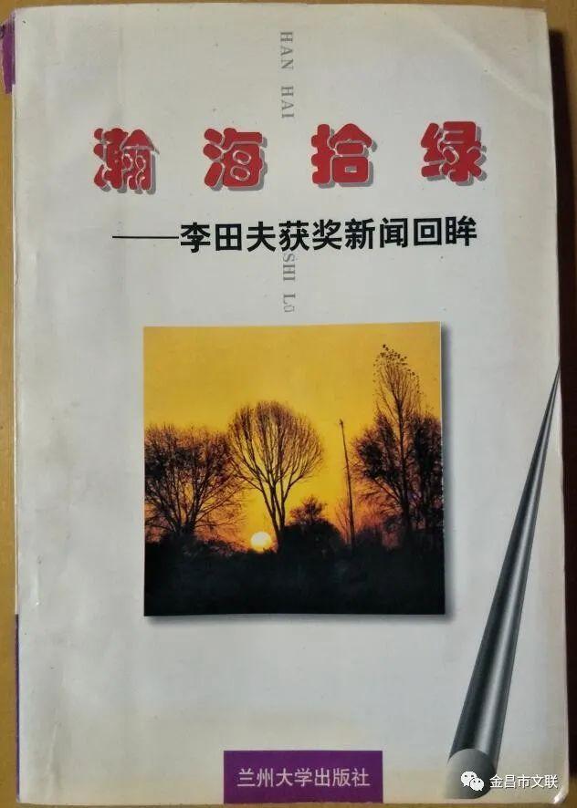 一九九八年四月,李田夫的新闻写作专著《瀚海拾绿》出版