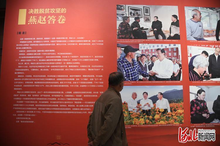 """10月17日,""""燕赵答卷——河北省脱贫攻坚成果展""""在河北博物院正式开展。图为市民在展馆内参观。"""