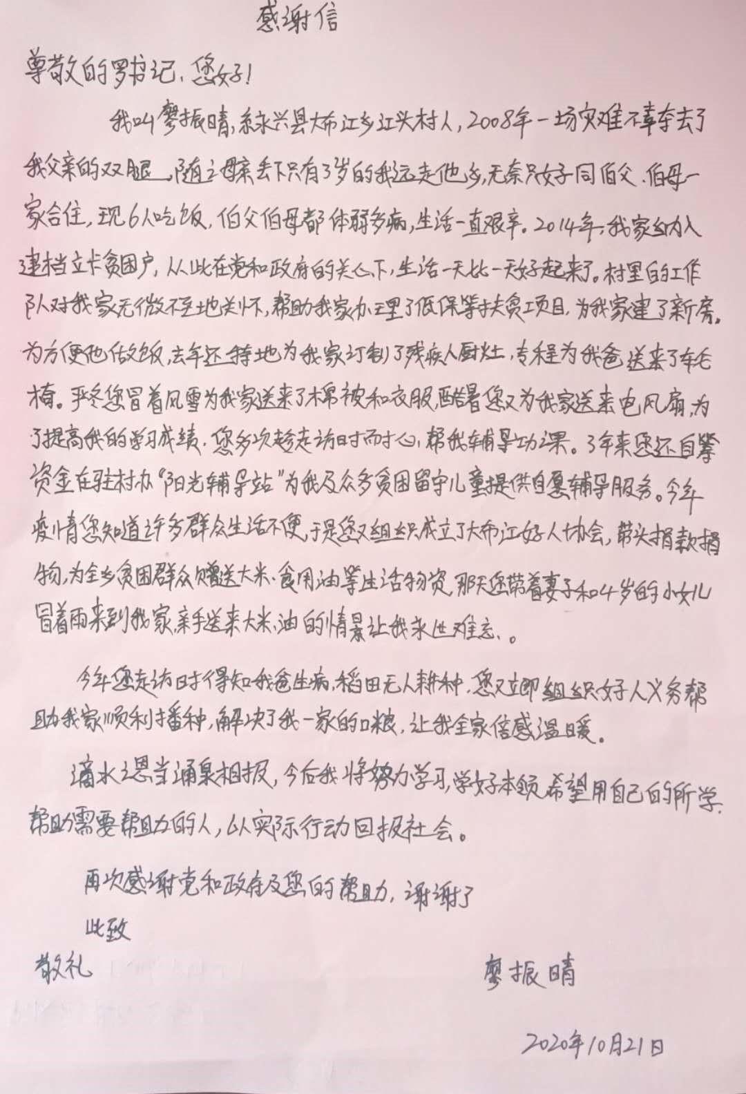 村民写给罗永华的感谢信