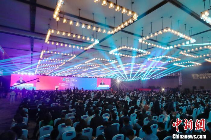 2020世界VR产业大会云峰会在江西南昌开幕(图)