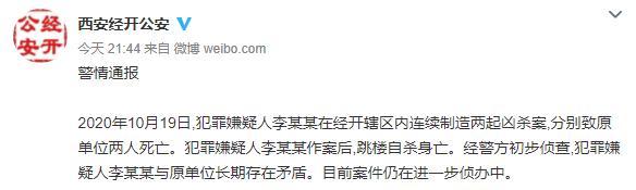 【彩乐园邀请码】_西安警方通报:男子制造两起凶杀案致2人死亡后跳楼自杀